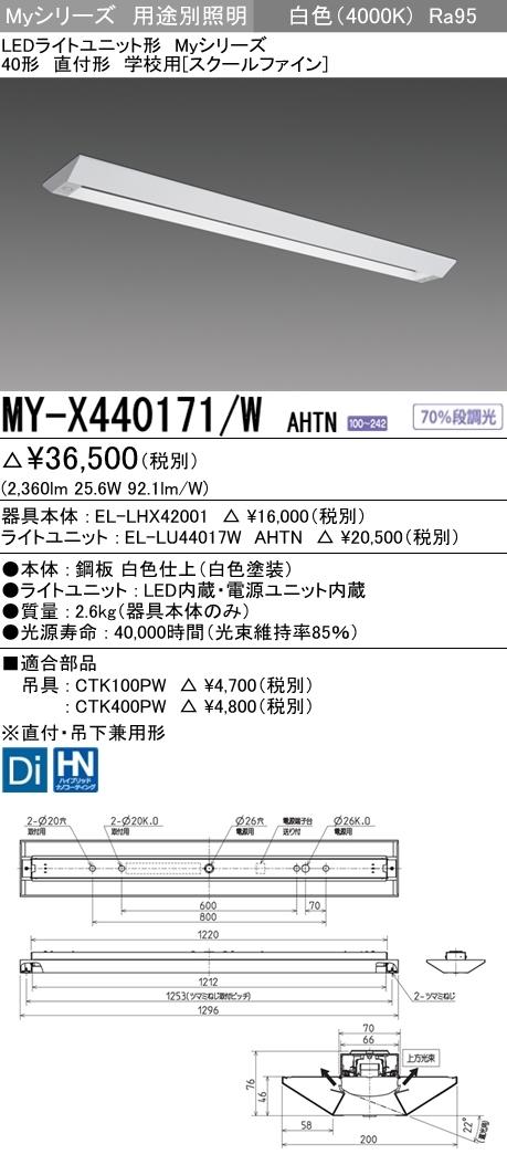MY-X440171 WAHTN