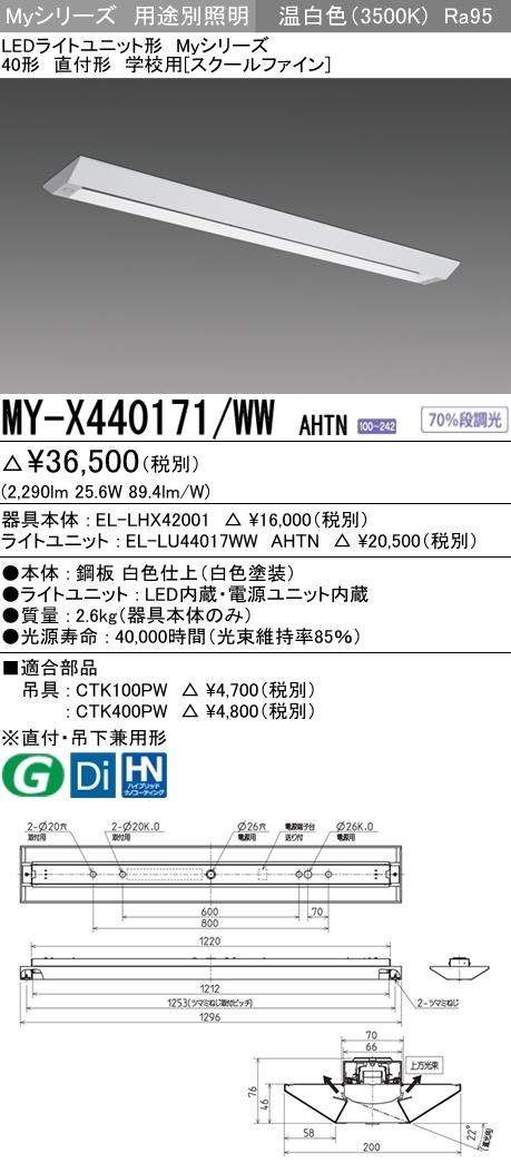 MY-X440171 WWAHTN