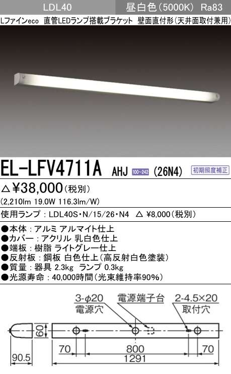 LED照明器具 LEDブラケット 直管LEDランプ搭載タイプ  EL-LFV4711A AHJ(26N4)