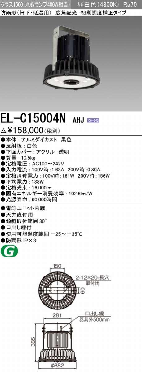 EL-C15004NAHJ