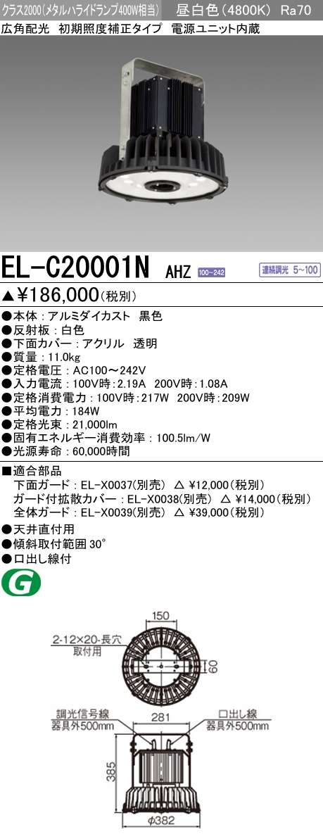 EL-C20001NAHZ
