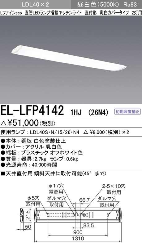 EL-LFP41421HJ26N4