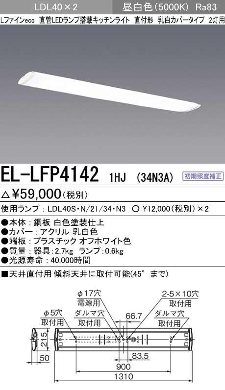 EL-LFP41421HJ34N3A