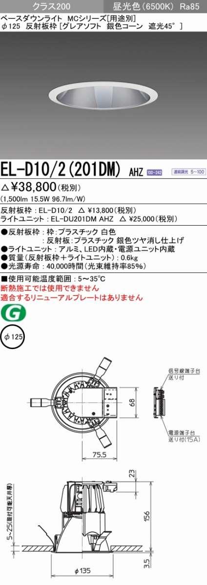 LED照明器具 LEDダウンライト(MCシリーズ) Φ125 グレアソフト 銀色コーン遮光45° EL-D10/2(201DM) AHZ