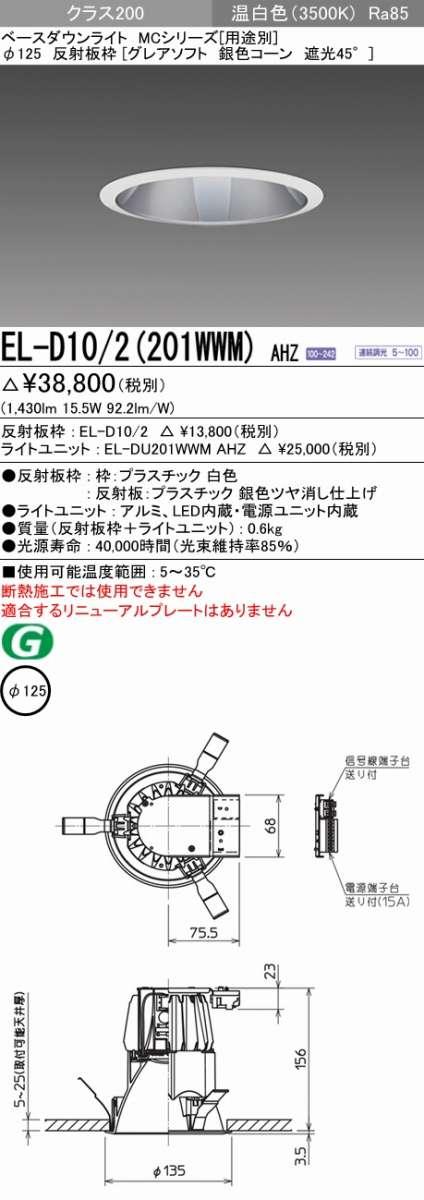 LED照明器具 LEDダウンライト(MCシリーズ) Φ125 グレアソフト 銀色コーン遮光45° EL-D10/2(201WWM) AHZ
