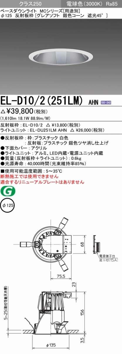 LED照明器具 LEDダウンライト(MCシリーズ) Φ125 グレアソフト 銀色コーン遮光45° EL-D10/2(251LM) AHN