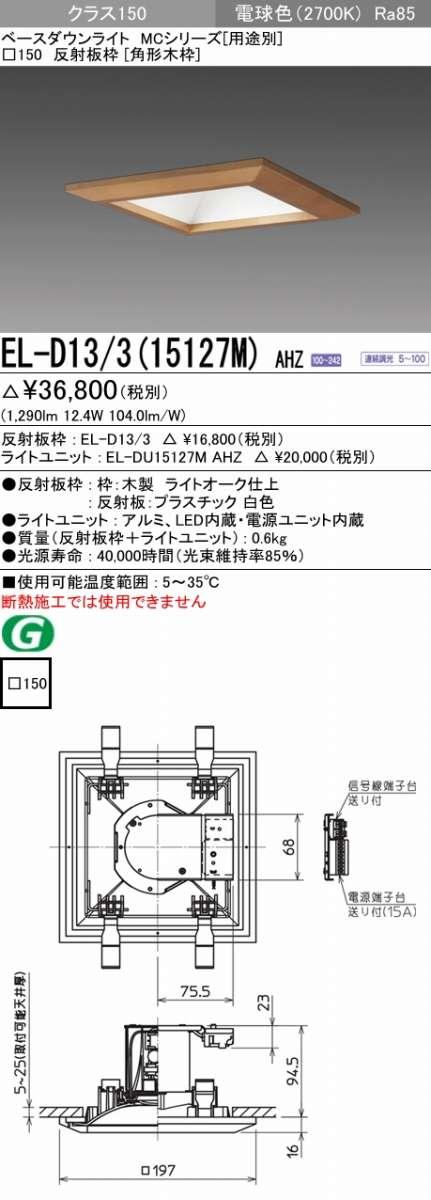 LED照明器具 LEDダウンライト(MCシリーズ) □150 角形木枠 EL-D13/3(15127M) AHZ