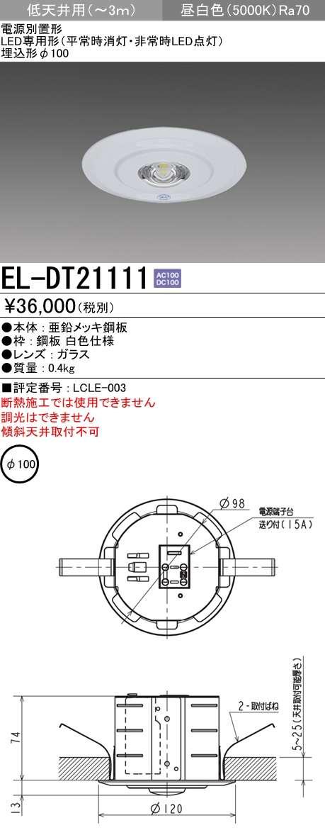 三菱電機 EL-DT21111