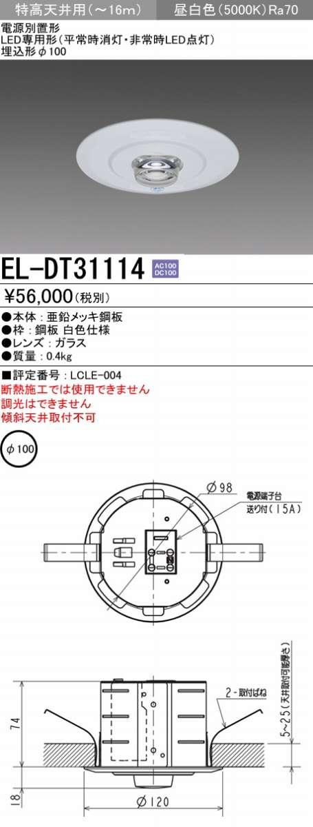 三菱電機 EL-DT31114