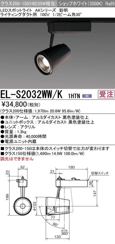 LED照明器具 LEDスポットライト 高彩度 アパレル用(彩明) EL-S2032WW/K 1HTN