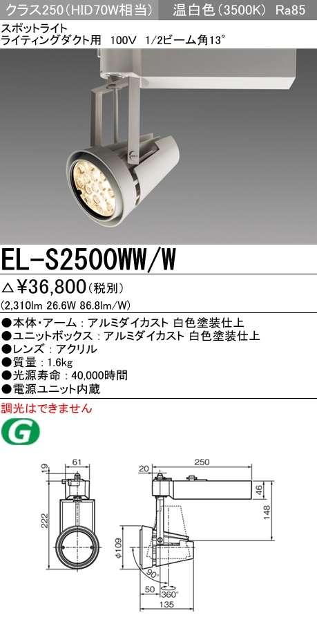 LED照明器具 LEDスポットライト 一般用途  EL-S2500WW/W