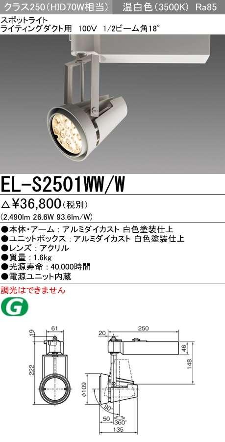 LED照明器具 LEDスポットライト 一般用途  EL-S2501WW/W