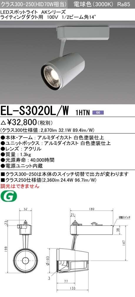 LED照明器具 LEDスポットライト 一般用途  EL-S3020L/W 1HTN