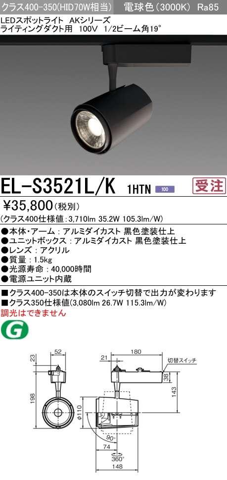 LED照明器具 LEDスポットライト 一般用途  EL-S3521L/K 1HTN