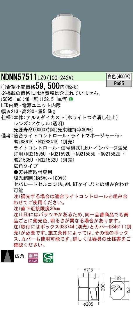 シーリングライト PANASONIC NDNN57511-LZ9