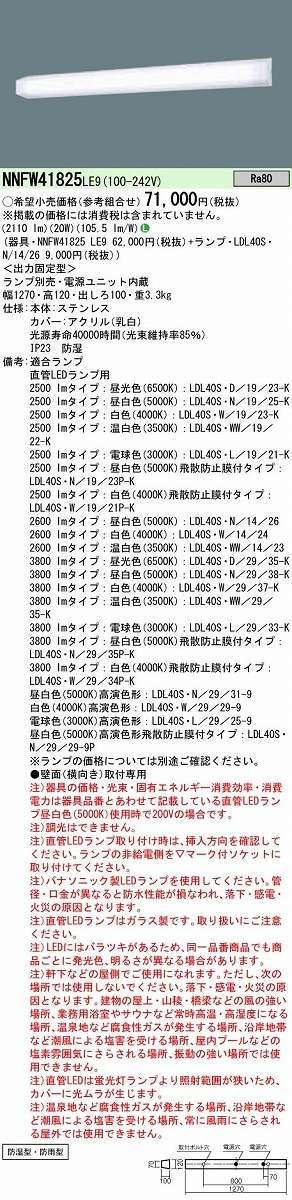 その他照明 PANASONIC NNFW41825-LE9