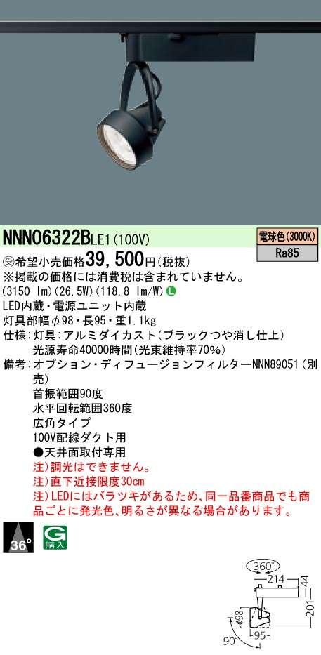 スポットライト PANASONIC NNN06322B-LE1