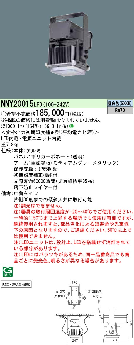 高天井用照明 PANASONIC NNY20015-LF9