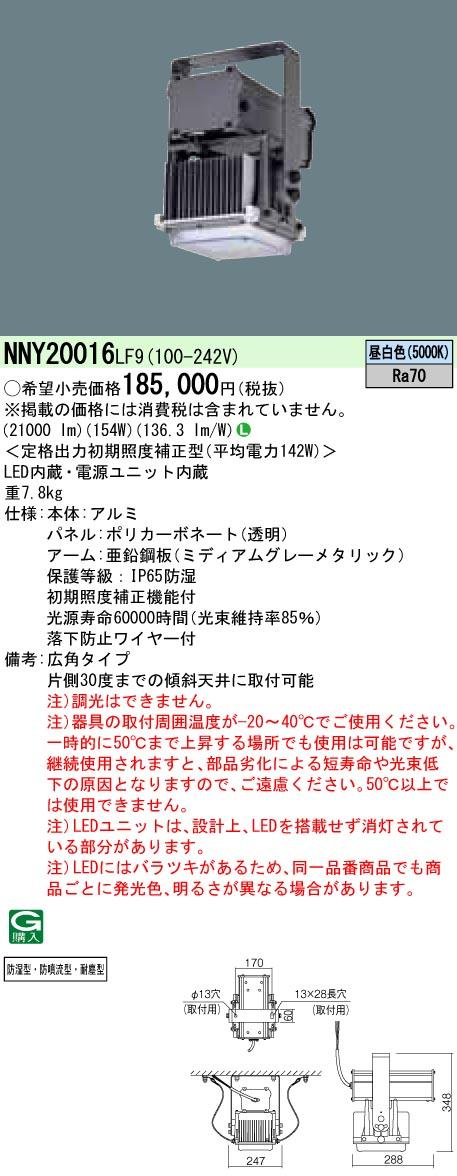 高天井用照明 PANASONIC NNY20016-LF9
