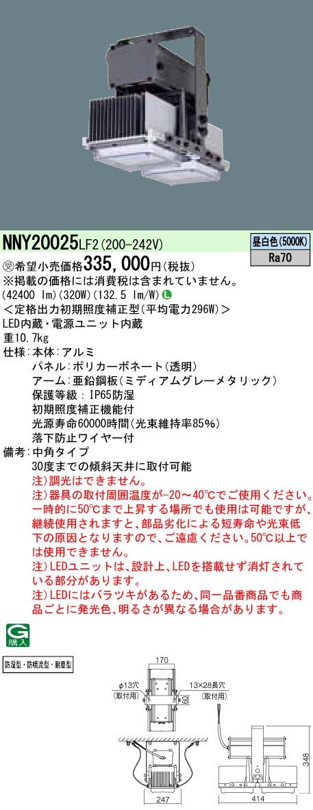 高天井用照明 PANASONIC NNY20025-LF2