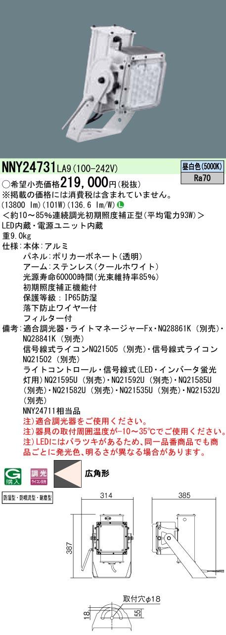 高天井用照明 PANASONIC NNY24731-LA9