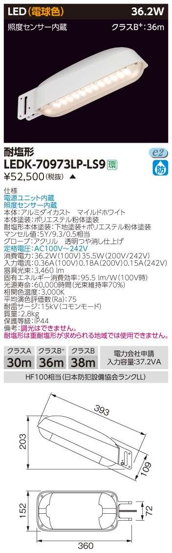 ◆受注品◆東芝  LEDK-70973LP-LS9  LED防犯灯 40VA