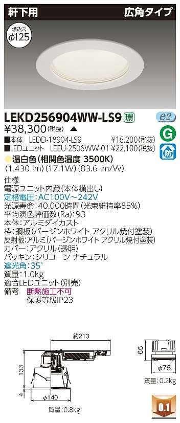 インテリア器具 東芝 LEKD153903W-LS9