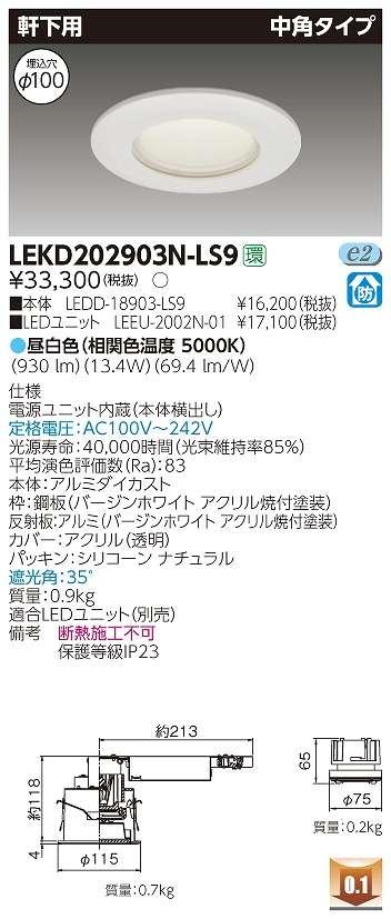 インテリア器具 東芝 LEKD202903N-LS9