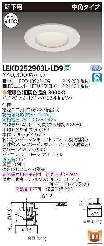 インテリア器具 東芝 LEKD252903L-LD9