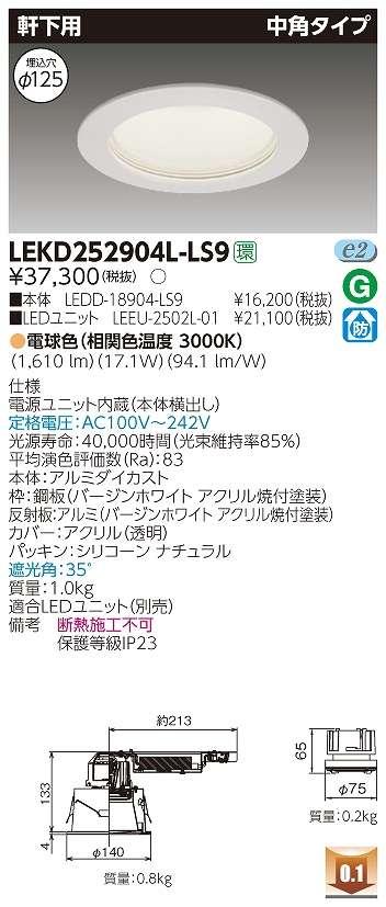 インテリア器具 東芝 LEKD252904L-LS9