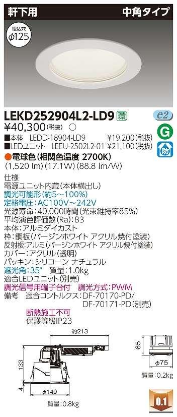 インテリア器具 東芝 LEKD252904L2-LD9