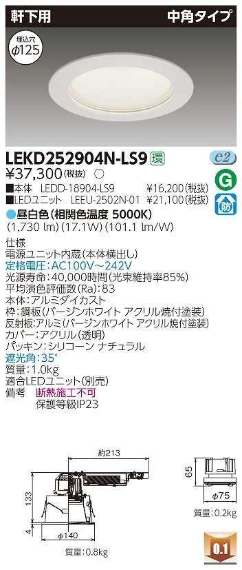 インテリア器具 東芝 LEKD252904N-LS9