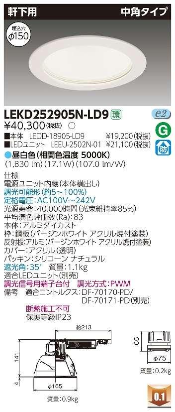 インテリア器具 東芝 LEKD252905N-LD9