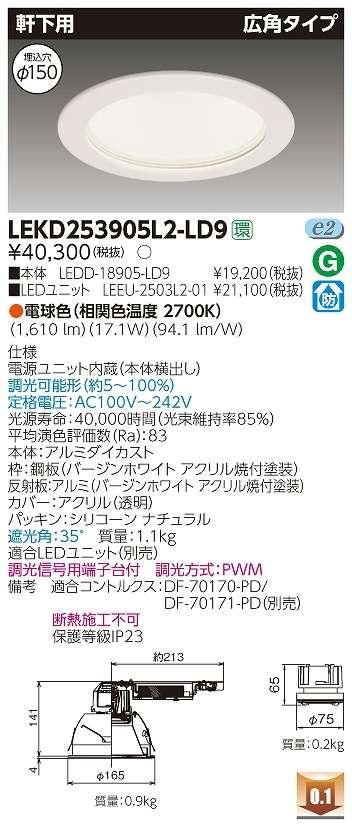インテリア器具 東芝 LEKD253905L2-LD9