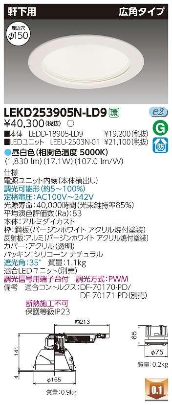 インテリア器具 東芝 LEKD253905N-LD9