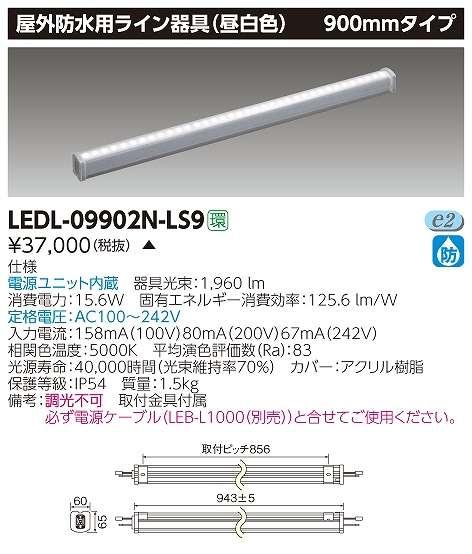 LED屋外照明器具 東芝 LEDL-09902N-LS9