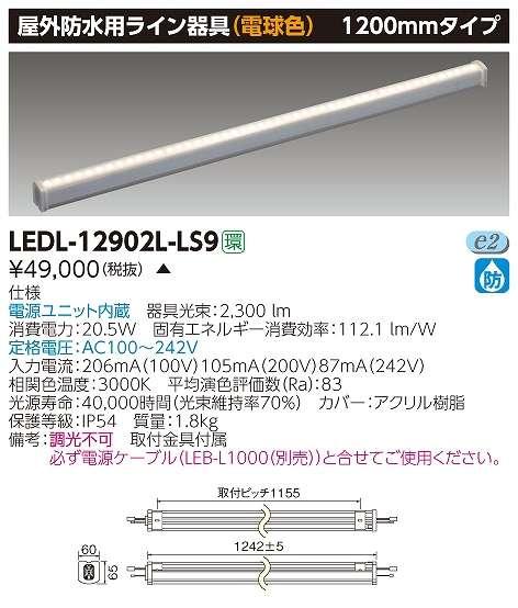 LED屋外照明器具 東芝 LEDL-12902L-LS9