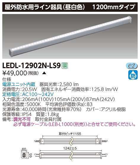 LED屋外照明器具 東芝 LEDL-12902N-LS9