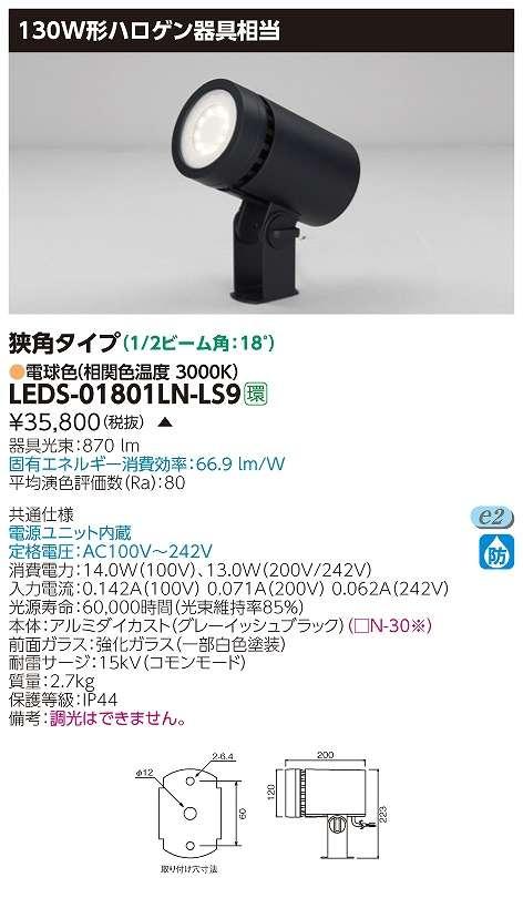 LED投光器 東芝 LEDS-01801LN-LS9