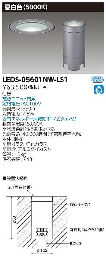 LED投光器 東芝 LEDS-05601NW-LS1