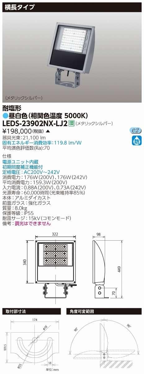 LED投光器 東芝 LEDS-23902NX-LJ2