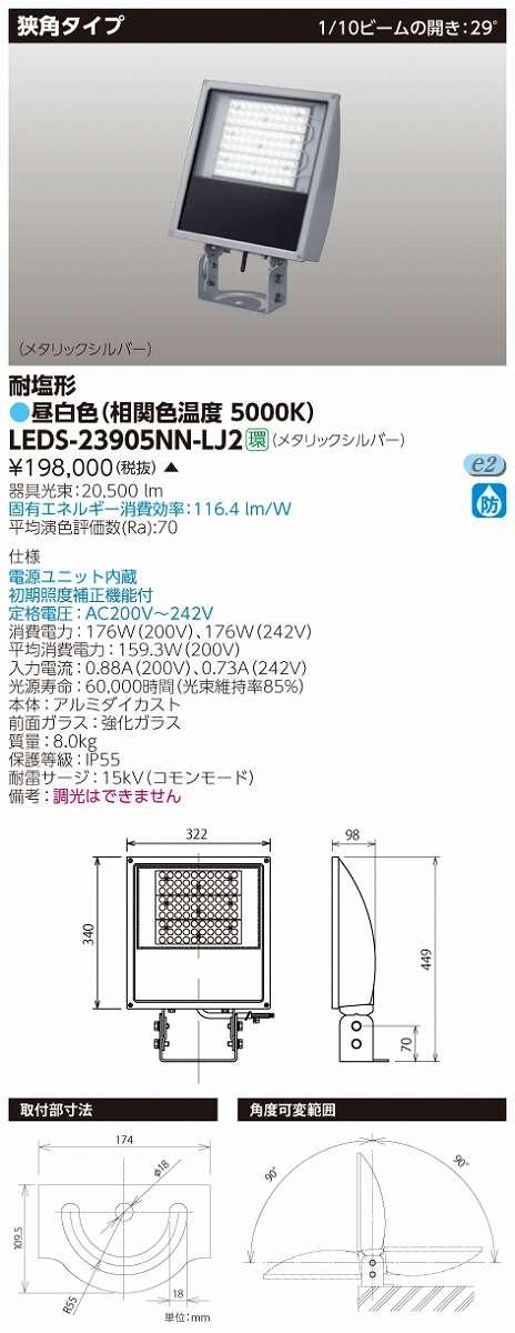 LED投光器 東芝 LEDS-23905NN-LJ2
