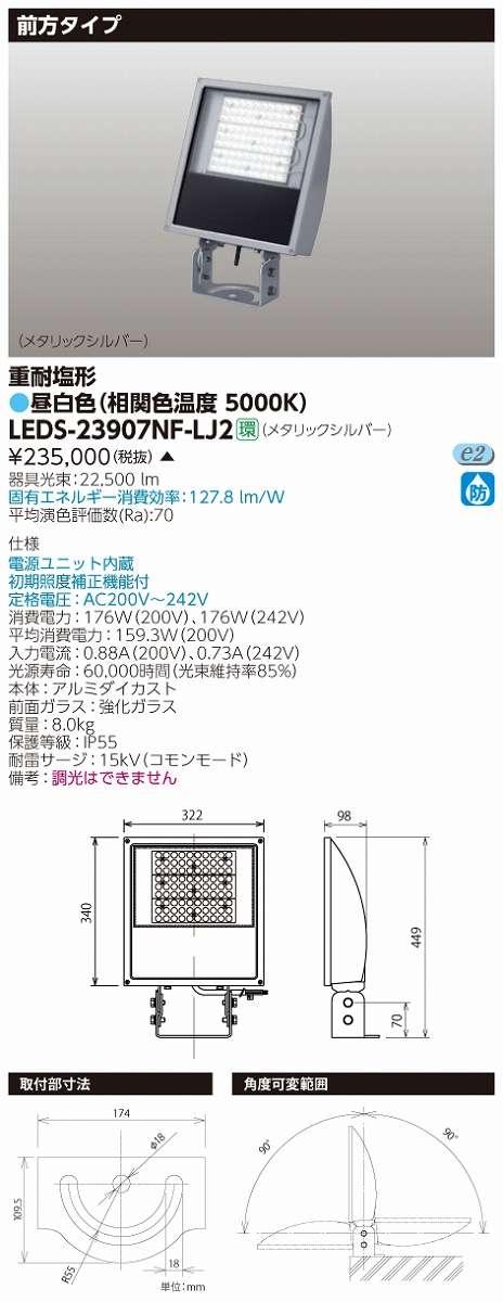 LED投光器 東芝 LEDS-23907NF-LJ2