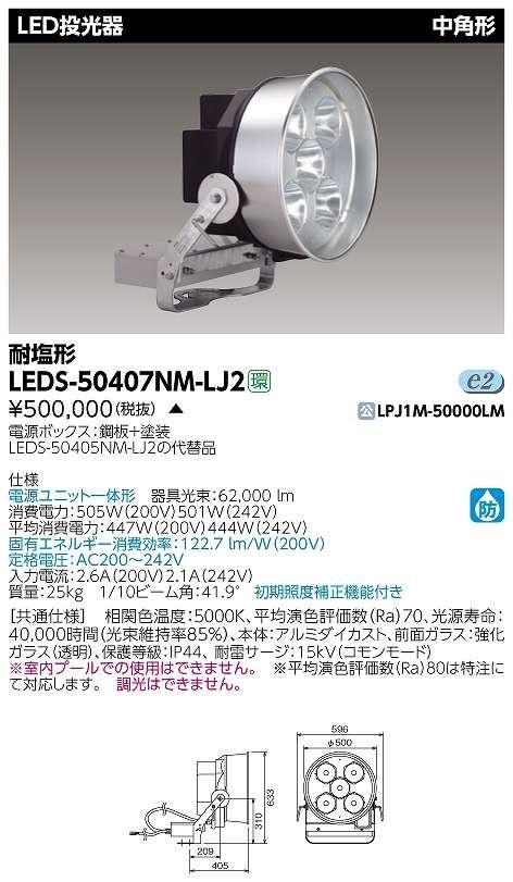LED投光器 東芝 LEDS-50407NM-LJ2