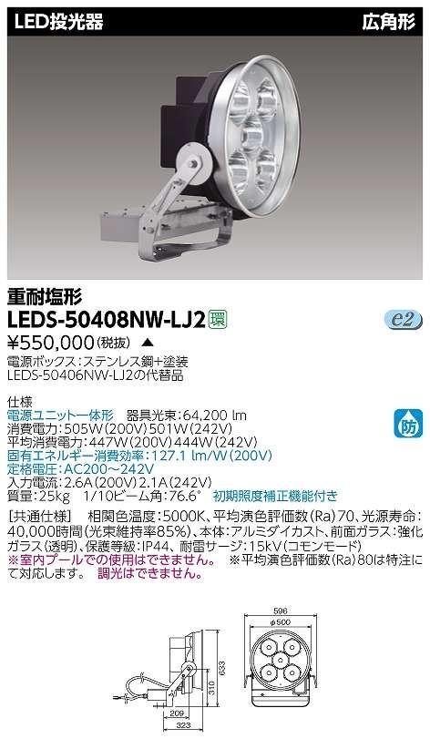 LED投光器 東芝 LEDS-50408NW-LJ2