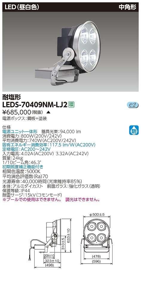 LED投光器 東芝 LEDS-70409NM-LJ2