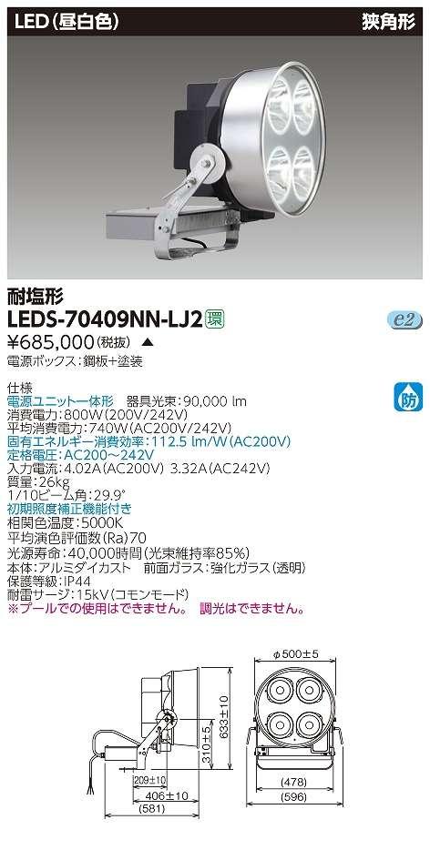LED投光器 東芝 LEDS-70409NN-LJ2