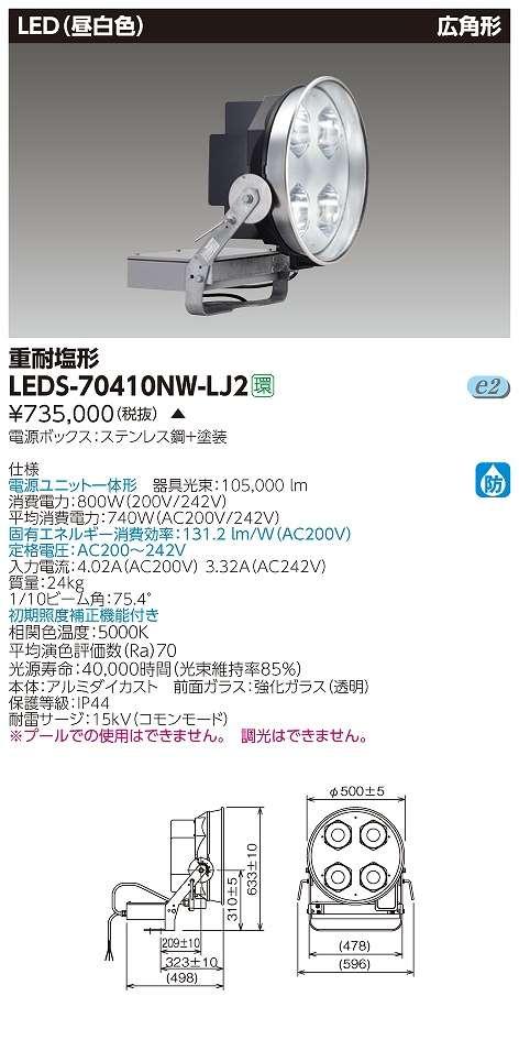 LED投光器 東芝 LEDS-70410NW-LJ2