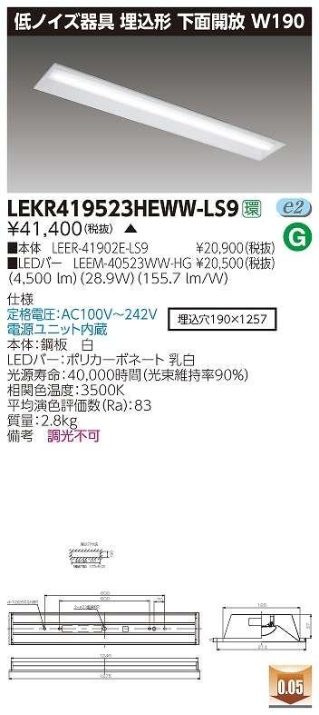 LED投光器 東芝 LEDS-23906NF-LJ2