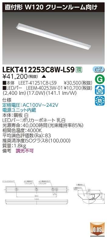 LED投光器 東芝 LEDS-23901NX-LJ2